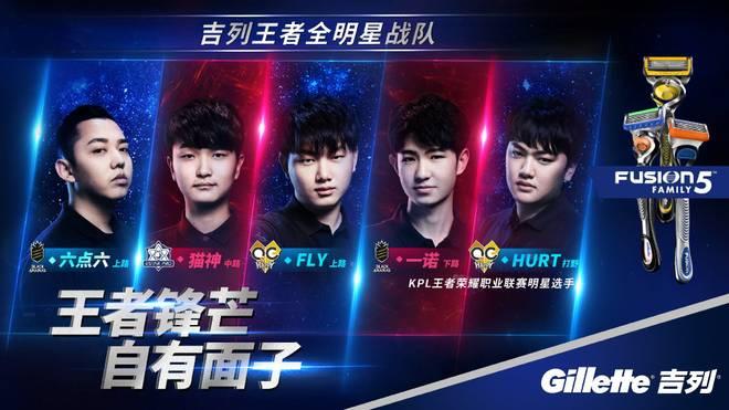 Gillette hat erneut eSports-Profis unter Vertrag genommen. Fünf chinesische King of Honor-Profis treten ab sofort als Testimonial für das Unternehmen auf